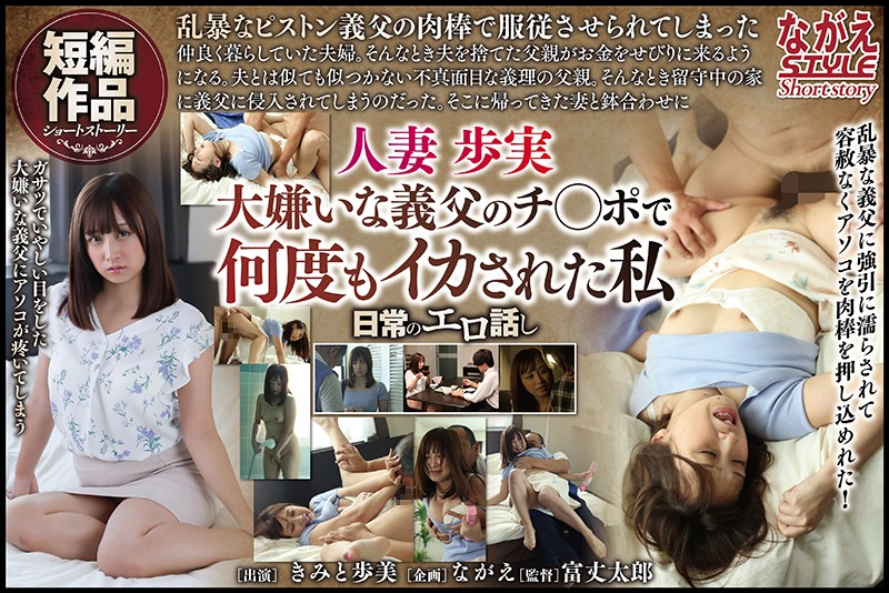 NSSTL-031 jav videos A Married Woman Ayumi I Hated My Father-In-Law, But He Made Me Cum Over And Over Again Ayumi Kimito