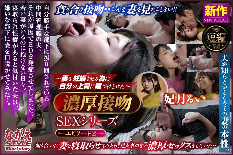 NSSTN-002 The Sex With Hot Smothering Kisses Series Episode 2 Rui Hizuki - I Asked My Boss To Fuck My Wife So She Could Get Pregnant -