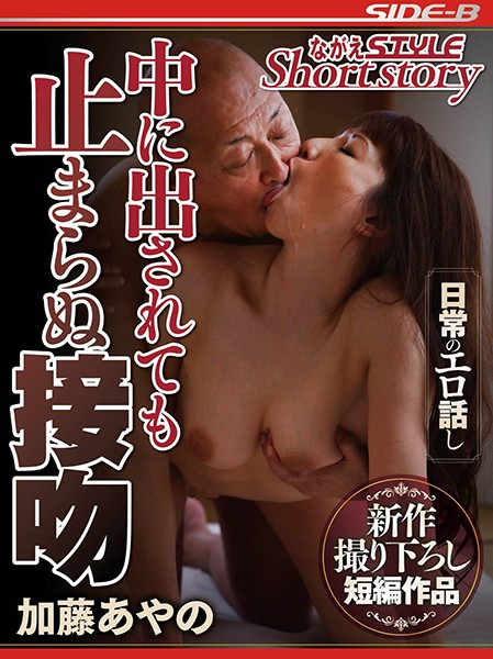 NSSTN-005 hd porn stream She Doesn't Stop Kissing You, Even When You Cum Inside Her Ayano Fuji