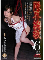 Breaking Her Limits 6 Yui Aikawa Download