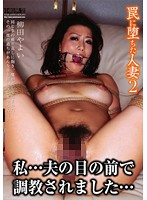 Housewife who Fell into a Trap 2, I... Endured Breaking In Training In Front Of My Husband... Yayoi Yanagida . Download