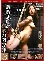 Married Woman With a Breaking In Wish: 3 Sex Slaves In The Basement Yura Hitomi 下載