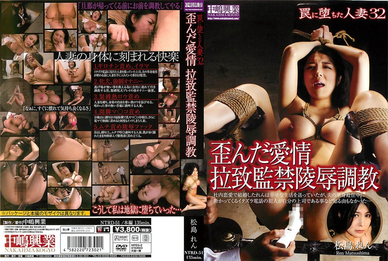 Housewife who Fell into a Trap 32 Ren Matsushima