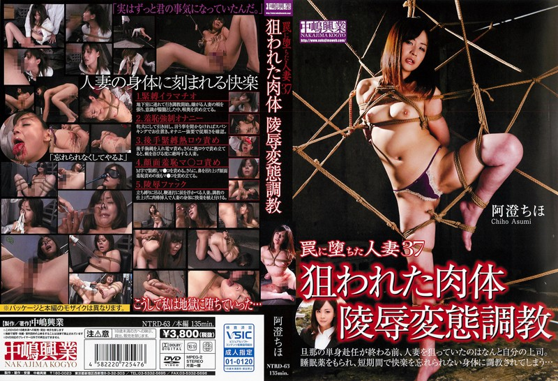 NTRD-063 The Housewife who Fell into a Trap 37 Chiho Azumi