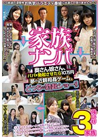 """Picking Up Families, Mothers And Daughters, Win 100,000 Yen If You Give Dad A Hard-On, The """"Who Can Give An Erection"""" Show!! Download"""