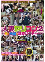 Married Woman Fuck Fest 2 - Orgy Party Unknown to Husband - Download