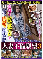 Married Woman Immoral Wish 3, We Fuck A Modest Sensitive Housewife Behind Her Husband's Back. Download