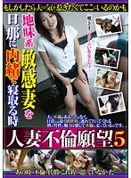 Married Woman Immoral Wish 5 Download