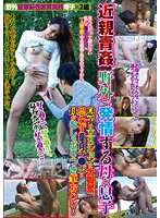 Incestuous Open Air Fuck, The Horny Mother And Son, The Mother Takes Her Son's Virginity After She Becomes Aroused By Her Son Taking A Piss Download