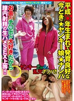 Born In The Heisei Era And Growing! Picking Up Girls: A Modern Bad Girl She Likes Money And Cocks So You Can Creampie Her All You Want!! Download