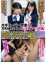 "Lesbian Investigators Interrogate Shoplifters At A Supermarket A JK Schoolgirl Who Just Wanted A Thrill Is Given Lesbian Punishment ""Please Forgive Me, I'll Do Anything..."" Eventually Her Cries Of Help Turn Into Moans Of Pleasure Download"