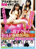 Family Sexercise! Mother & Daughter Face Off In Vibrating Dildo Balance Ball Game. Loser Gets Shamed With a Quickie & Creampie! Download