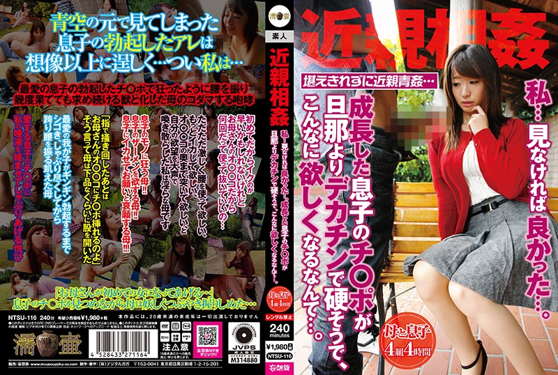 NTSU-116 Stepfamily Fun I Wish I Didn't See That… My Stepson's Cock Looked Harder Than My