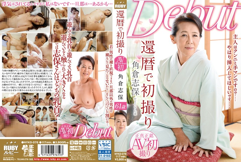NYKD-076 First Time Shots At 60 Something Shiho Kakukura