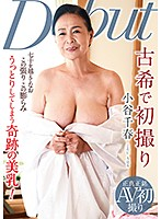 First Porno at 70 Chiharu Kotani Download