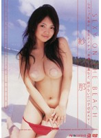 Sana - Sexy On The Beach Download