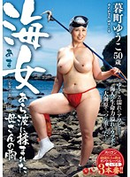 Shell Diving Woman - My Mother's Breasts are Massaged by Rough Ocean Waves - Yuko Kuremachi  Download