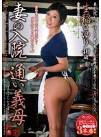 Wife's in hospital, mother-in-law commutes - Sayuri Ikuina  下載