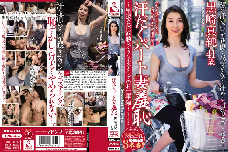 A compilation of a flyer posting job that features a wife,Masumi Kurosaki,dripping with sweat and trickling with dirty pussy juice while she works part time.