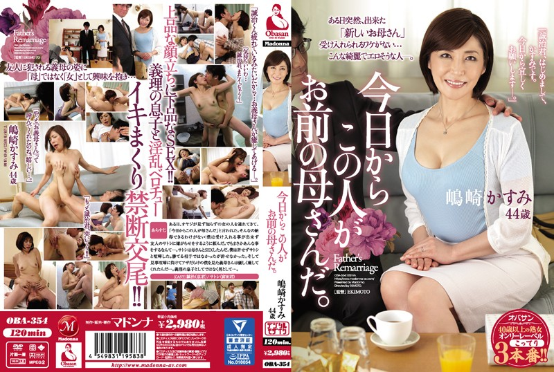 OBA-354 This Person Is Your Mother As Of Today. Kasumi Shimazaki