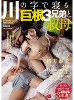 Auntie Is Sleeping With These 3 Big Cock Stepbrothers Yasuko Ogata Download