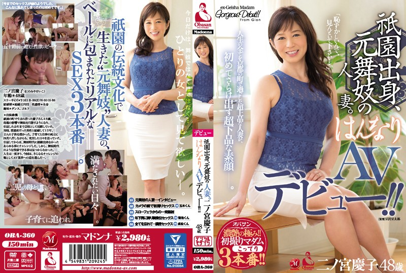 OBA-360 This Married Woman Is A Former Maiko From Gion Keiko Ninomiya, Age 48 An Elegant AV Debut!!