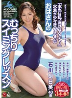"""""""The Truth Is, I Can't Swim..."""" This Old Lady Wears Tight Swimsuits Over Her Voluptuous Body When She Gives A Swimming Lesson Asumi Ishikawa 下載"""