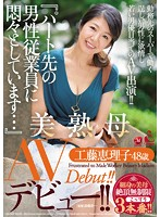 """""""I'm Fucking My Male Co-Worker At My Part-Time Job..."""" Riko Kudou A 48 Year Old Hot Mama Her AV Debut!! Download"""