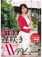 I Want To Know More Dirty Pleasures... Neat and Clean Wife In Her Forties Makes Her Late Blooming AV Debut! Kei Banma Download