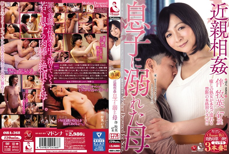 OBA-368 Obasan Exclusive Hot Mama No.2!! Incest A Mother Who Has The Hots For Her Son Makie Ban