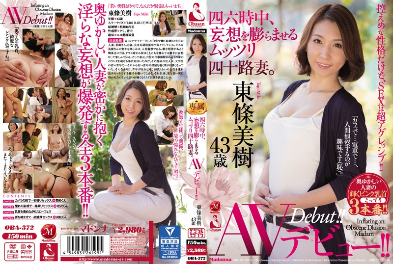 OBA-372 All Day And All Night, This Horny Forty-Something Wife Is Filling Her Head With Daydream Fantasies Miki Tojo 43 Years Old Making Her AV Debut!!