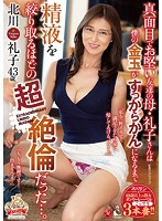 My Friend's Mother Is A Prim And Proper Woman Reiko Was An Ultra Orgasmic Slut Who Will Suck My Dick Until My Balls Are Shriveled And Dry... Reiko Kitagawa Download