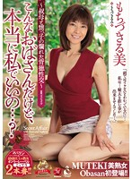 MUTEKI A Beautiful Mature Woman An Obasan Debut!! I'm Such An Old Lady, Do You Really Want Someone Like Me...? - An Auntie And Her Nephew In Immoral, Festering Sex - Rumi Mochizuki  Download