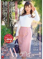 Born On The Docks, Raised In The City. Receptionist Wife Miho Sugiura 48 Years Old Porn Debut!! Download