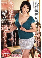 Older Woman Appears!! Her Stepson Is Too Amazing... Toshiyo Kitamura Download