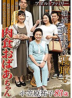 Adult Family. An Elderly Cougar Sleeps With Her Son-In-Law And Her Granddaughter's Husband Yuko Kasahara Download