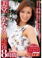 Middle-Aged Biographies 14: Kanae Mido SUPER BEST 8 Hrs. 下載