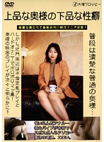 Good Wife's Bad Nature 下載