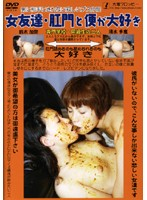 Girl Friends - Anus And Feces Lovers 下載