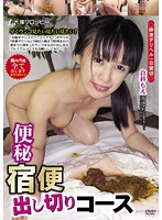 I Rented A Scat-Loving Call Girl For A Day - A Full Course Of Constipation Cures Moe Kurashina  Download