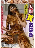 Human Feces Dumpling - Wild Feces-Covered Anal Sex With Her Ex! Yui Maisaki Download