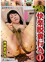 She Asked For The Pleasures Of Scat 1 Mayumi Kanzaki Download