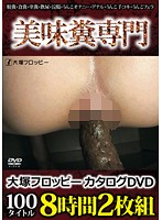 Otsuka Floppy Catalog DVD, 100 Titles Download