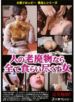 The Women Who Love To Gulp Down Human Waste Download