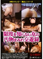 The Record Of A Woman Who Knows No Limits And Loves Filth Download