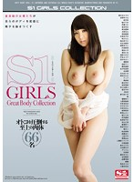 S1 - GIRLS GREAT BODY COLLECTION ~66 Girls With Bodies So Incredible They Could Overwhelm Any Man~ 下載