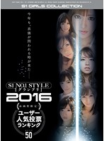 S1 NO.1 STYLE Grand Prix 2016 High Quality Visual Limited Edition! User Popularity Rankings BEST 50 下載