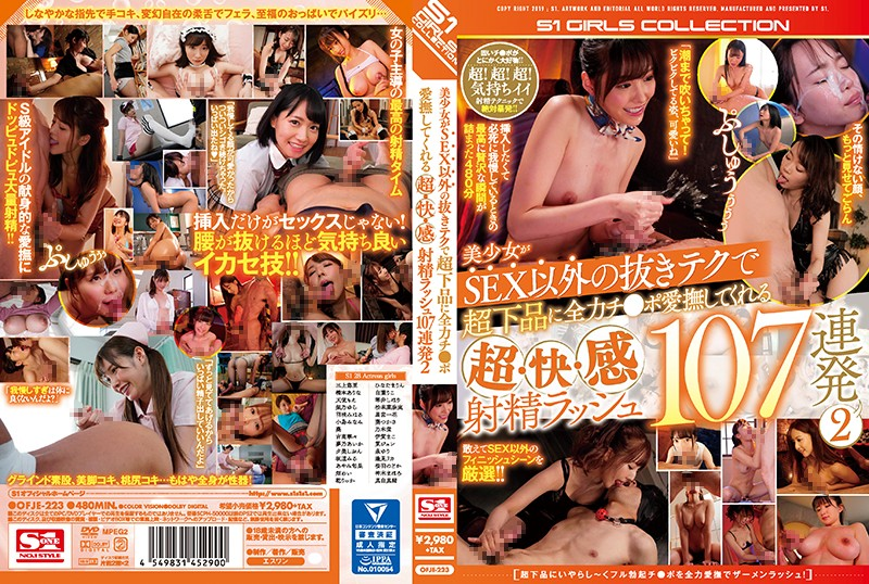 [OFJE-223]A Beautiful Girl Is Using All Of Her Nookie Techniques Other Than Sex To Caress Your Cock With All Her Filthy Might In An Ultra Pleasure Palace Ejaculation Rush 107 Cum Shots In A Row 2