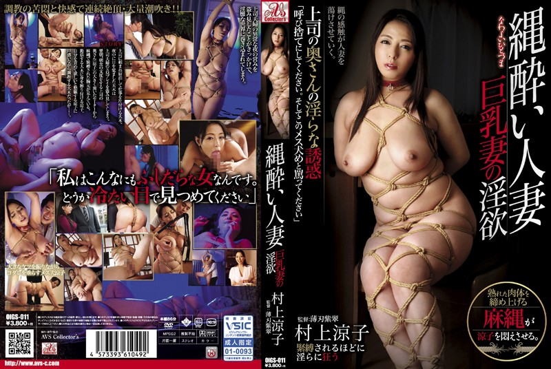 OIGS-011 xnxx A Married Woman Addicted To Bondage The Lust Of A Housewife With Big Tits Ryoko Murakami