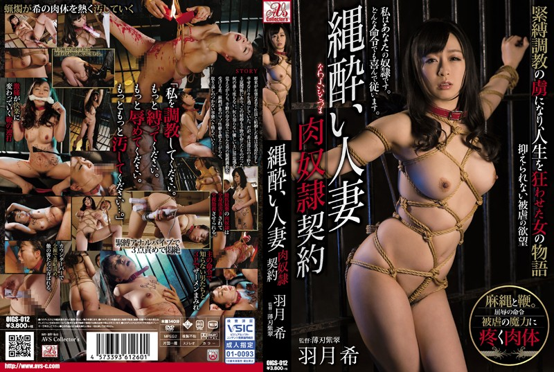 OIGS-012 jav hd A Bondage Loving Married Woman A Sex Slave Contract Nozomi Hazuki